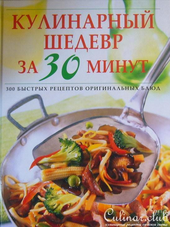 кулинарные шедевры фото и рецепты